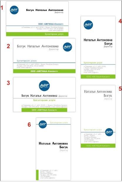 Разработка фирменных визиток
